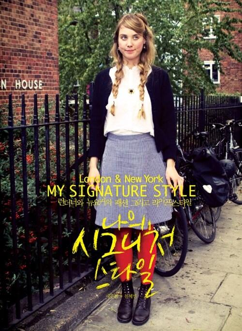 나의 시그니처 스타일 : 런던.뉴욕