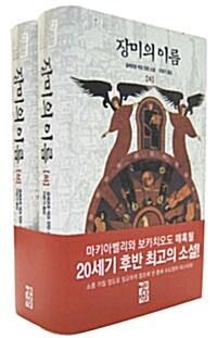 장미의 이름 세트 - 전2권