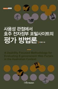 사용성 관점에서 호주 전자정부 포털사이트의 평가 방법론