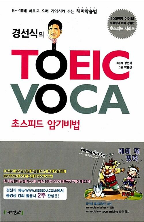 경선식의 TOEIC VOCA 초스피드 암기비법