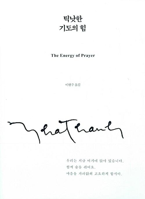 틱낫한 기도의 힘