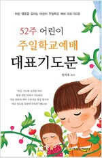 [중고] 52주 어린이 주일학교예배 대표기도문