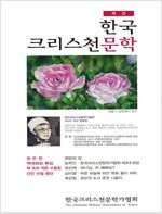 계간 한국크리스천문학 2016.여름