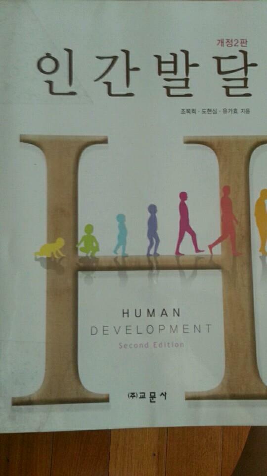인간발달 개정2판
