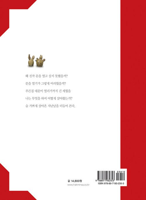 푸른집 이야기 : 박정희 자전 에세이