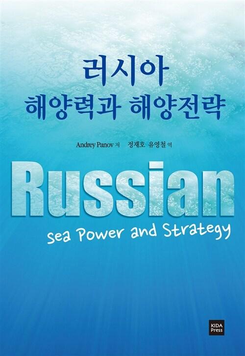 러시아 해양력과 해양전략