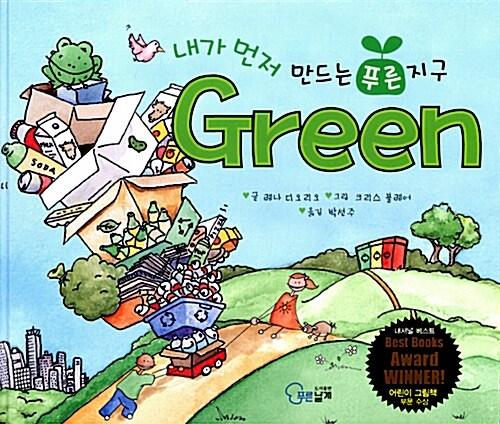 Green : 내가 먼저 만드는 푸른 지구