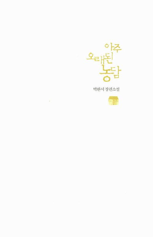 아주 오래된 농담 : 박완서 장편소설 2판
