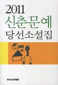 (2011) 신춘문예 당선 소설집