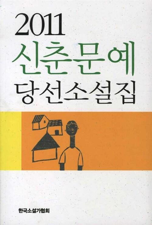 2011 신춘문예 당선소설집