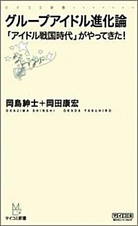 グル-プアイドル進化論 ~「アイドル戰國時代」がやってきた!~ (マイコミ新書) (新書)