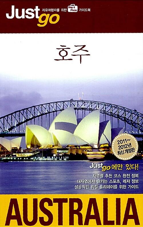 저스트 고 호주 (2011~2012)