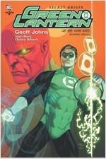 그린 랜턴 Green Lantern : 시크릿 오리진 Secret Origin