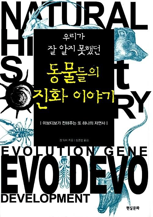우리가 잘 알지 못했던 동물들의 진화 이야기