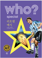 Who? Special 리오넬 메시