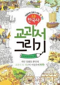 교과서 그리기 초등 한국사