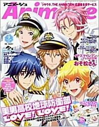 Animage(アニメ-ジュ) 2016年 09 月號 [雜誌]