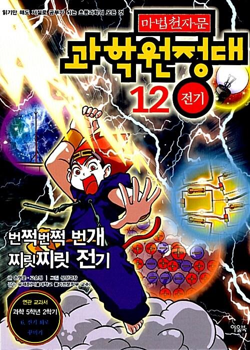 마법천자문 과학원정대 12 : 전기