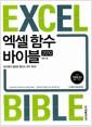 엑셀 2010 함수 바이블