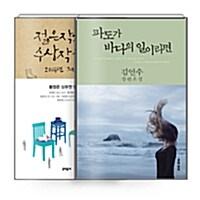 [세트] 비밀독서단 35회차 대한민국이 사랑하는 스타 작가 특집 - 김연수 편 - 전2권