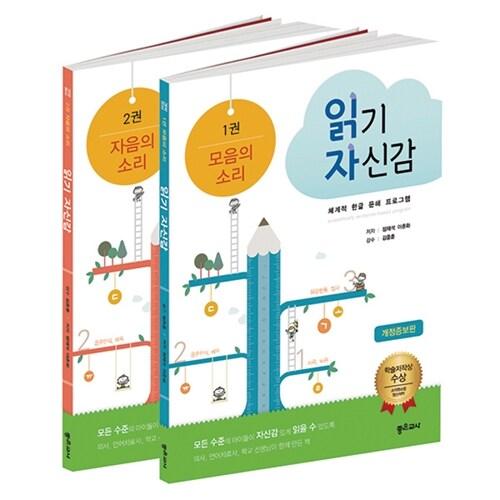 읽기 자신감 세트 1 : 모음과 자음 - 전2권