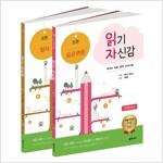 읽기 자신감 세트 3 : 심화읽기(쓰기) - 전2권