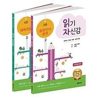 읽기 자신감 세트 2 : 기초읽기 - 전2권
