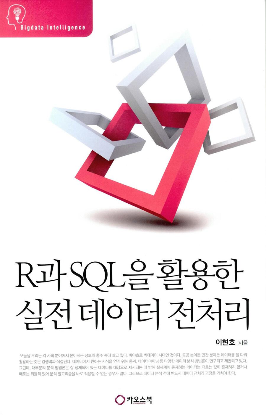 R과 SQL을 활용한 실전데이터 전처리
