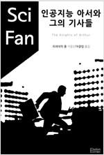 인공지능 아서와 그의 기사들 - SciFan 제26권