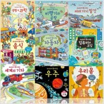 (어스본 코리아) 요리조리 열어 보는 시리즈 (전14권/플랩북/양장)