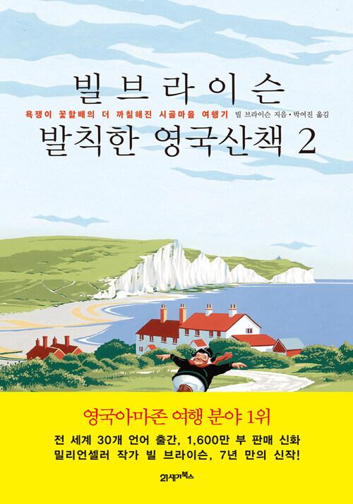 빌 브라이슨 발칙한 영국산책 2