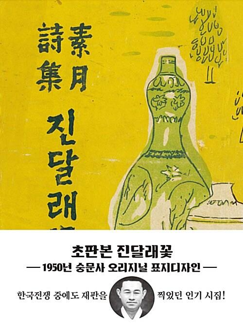 초판본 진달래꽃 (1950년 숭문사, 미니북)