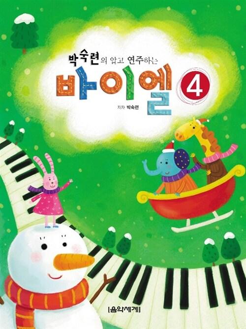 박숙련의 알고 연주하는 바이엘 4