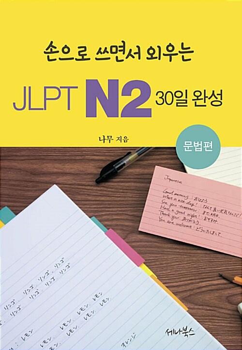 손으로 쓰면서 외우는 JLPT N2 30일 완성 : 문법편