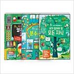 [세트] 쉽고 재밌는 초등 영재 플랩북 1~3 세트 - 전3권