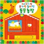 우리 아기 첫 손가락 놀이책 : 동물 농장