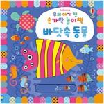 우리 아기 첫 손가락 놀이책 : 바닷속 동물