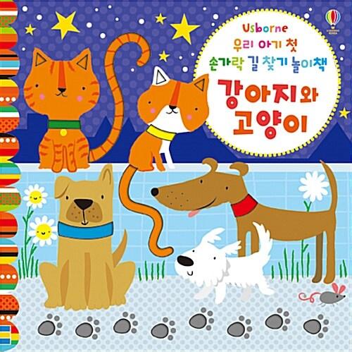 우리 아기 첫 손가락 길 찾기 놀이책 : 강아지와 고양이
