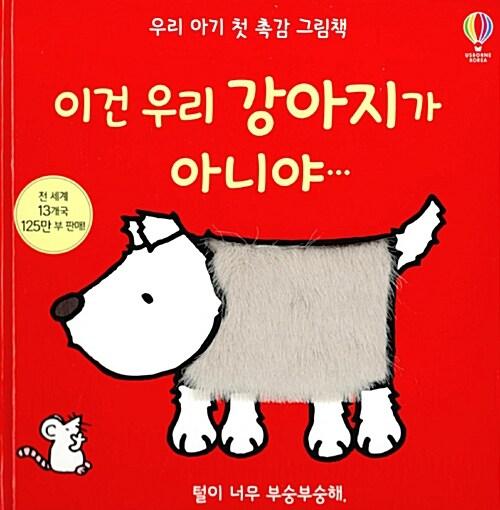 우리 아기 첫 촉감 그림책 : 이건 우리 강아지가 아니야