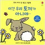 우리 아기 첫 촉감 그림책 : 이건 우리 토끼가 아니야