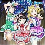 TVアニメ『ラブライブ!サンシャイン!!』?入歌シングル「想いよひとつになれ/MIRAI TICKET」 (CD)