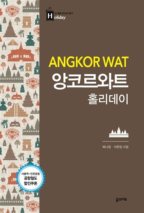 앙코르와트 홀리데이 (서울역-인천공항 공항철도 할인쿠폰 수록)