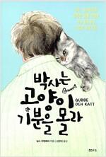 박사는 고양이 기분을 몰라