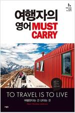 여행자의 영어 Must Carry