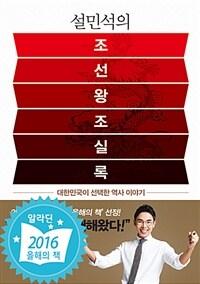 설민석의 조선왕조실록 :대한민국이 선택한 역사 이야기