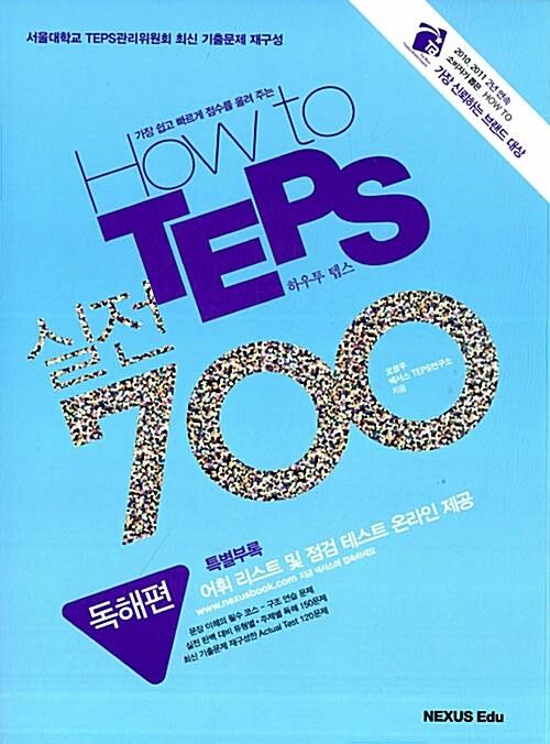 How to TEPS 실전 700 - 독해편