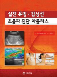 (실전) 유방ㆍ갑상선 초음파 진단 아틀라스