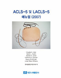 ACLS-5 및 LACLS-5 매뉴얼 2007