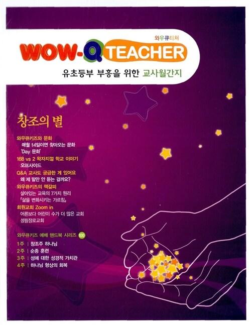 Wow Q Teacher : 창조의 별 (책 + CD 2장)