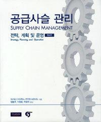 공급사슬 관리 : 전략, 계획 및 운영